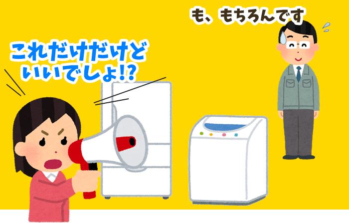 冷蔵庫と洗濯機だけ引越し業者に依頼